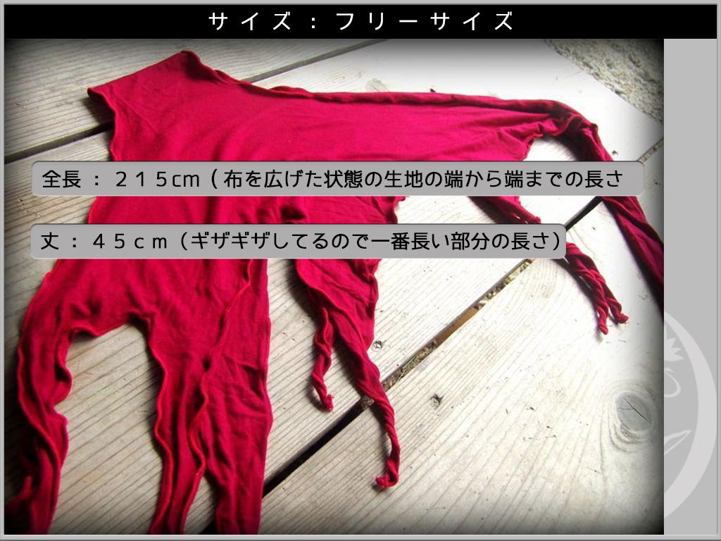 マルチスカーフ